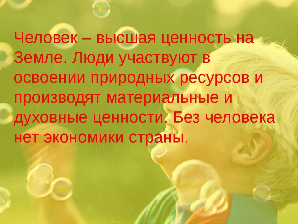 Человек – высшая ценность на Земле. Люди участвуют в освоении природных ресур...