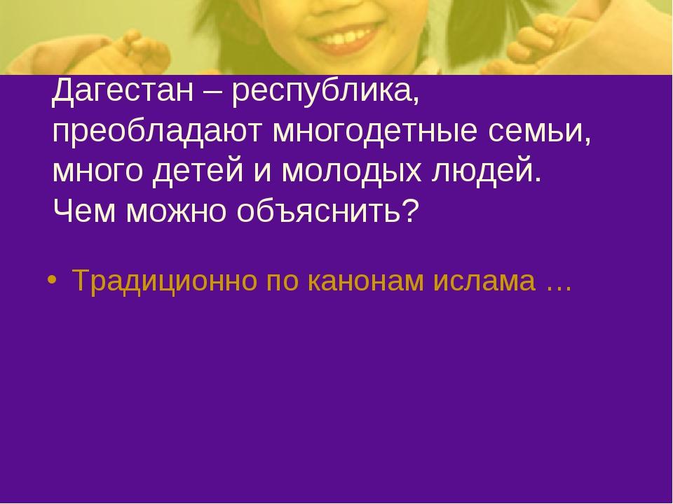 Дагестан – республика, преобладают многодетные семьи, много детей и молодых л...