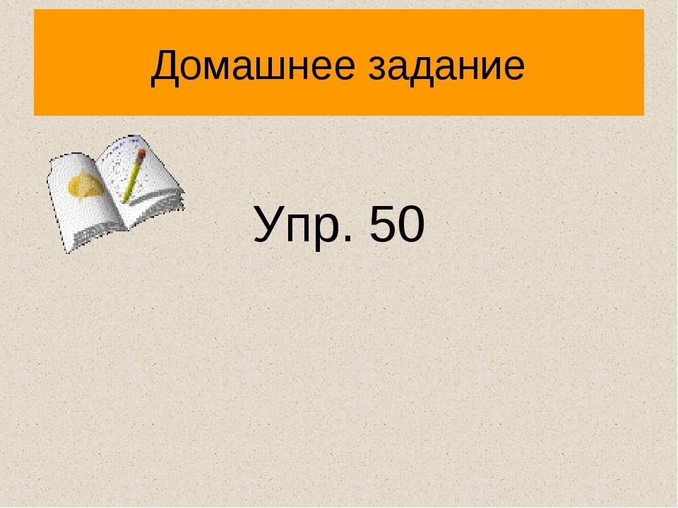 Домашнее задание Упр. 50