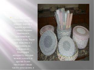 Как искусство, плетение знакомо нашему народу с давних времен. Славяне издав