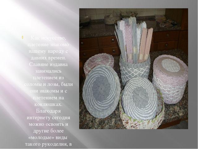 Как искусство, плетение знакомо нашему народу с давних времен. Славяне издав...