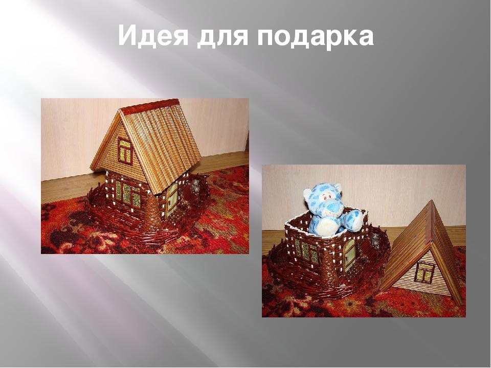 Идея для подарка