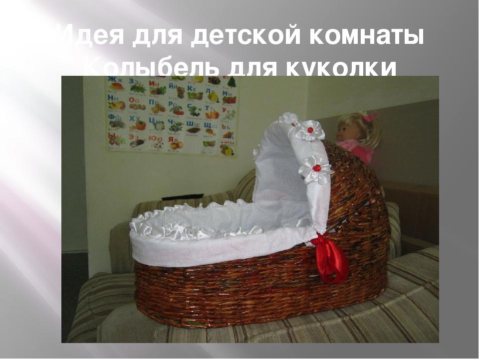 Идея для детской комнаты Колыбель для куколки