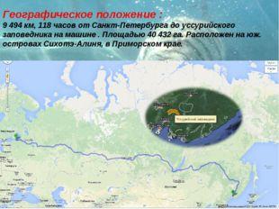 Географическое положение : 9 494 км, 118 часов от Санкт-Петербурга до уссурий