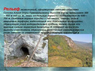 Рельеф низкогорный, сформирован южными отрогами Сихотэ-Алиня (горы Пржевальск