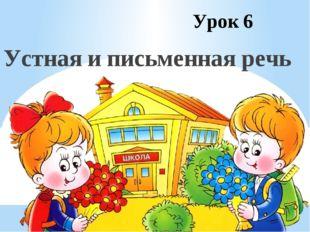 Урок 6 Устная и письменная речь