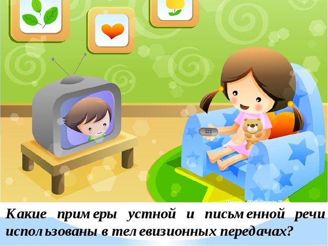 Какие примеры устной и письменной речи использованы в телевизионных передачах?