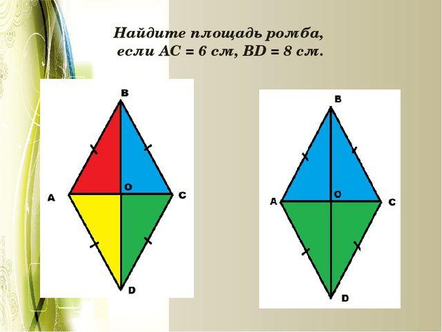 Найдите площадь ромба, если АС = 6 см, ВD = 8 cм.