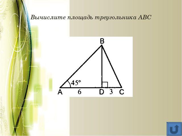 Вычислите площадь треугольника АВС