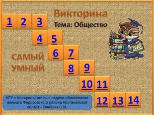 КГУ « Кенаральская сш» отдела образования акимата Федоровского района Костана