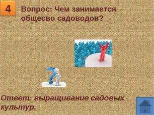 Вопрос: Чем занимается общесво садоводов? Ответ: выращивание садовых культур.