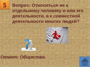 Вопрос: Относиться не к отдельному человеку и или его деятельности, а к совме
