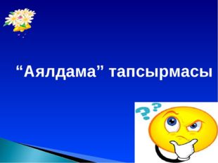 """""""Аялдама"""" тапсырмасы"""