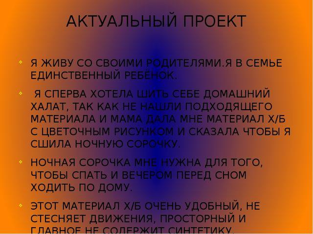 АКТУАЛЬНЫЙ ПРОЕКТ Я ЖИВУ СО СВОИМИ РОДИТЕЛЯМИ.Я В СЕМЬЕ ЕДИНСТВЕННЫЙ РЕБЁНОК....