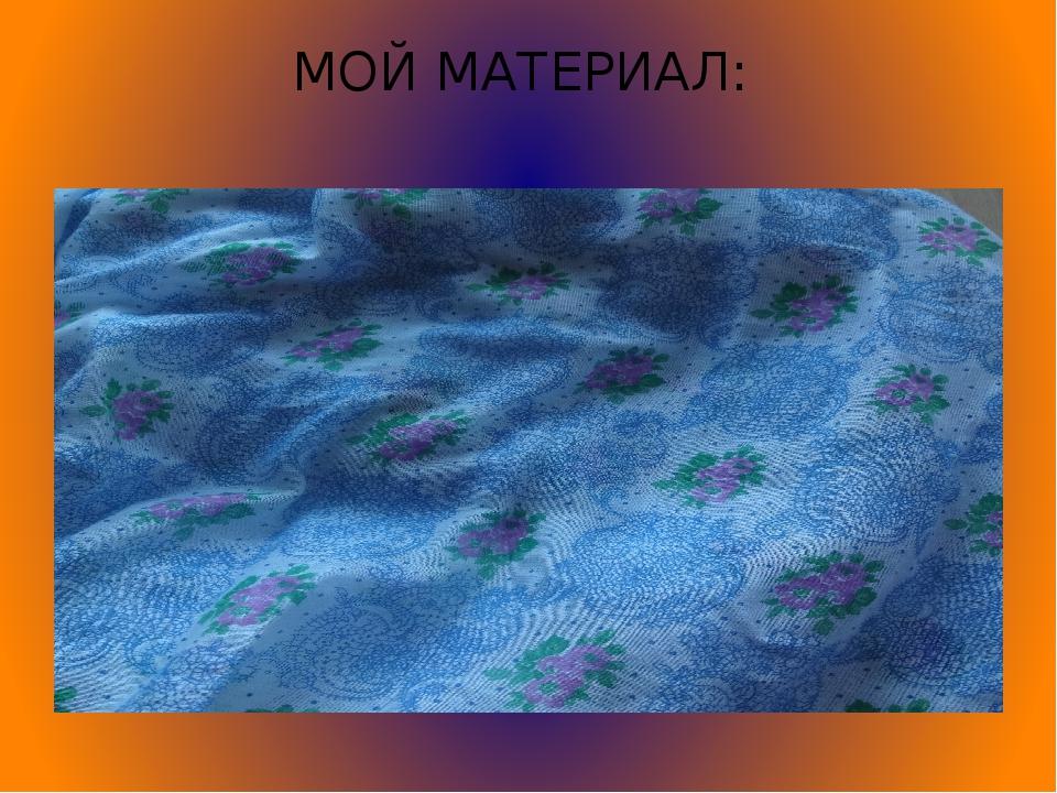 МОЙ МАТЕРИАЛ: