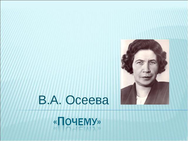 В.А. Осеева