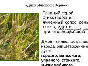 «Джон Ячменное Зерно» Главный герой стихотворения – ячменный колос, речь в те