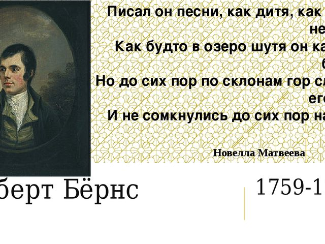 Роберт Бёрнс 1759-1796 Писал он песни, как дитя, как будто не писал, Как будт...