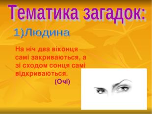 На ніч два віконця самі закриваються, а зі сходом сонця самі відкриваються. (