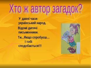 У давні часи- український народ. Відомі дитячі письменники. Ти...Якщо спробу
