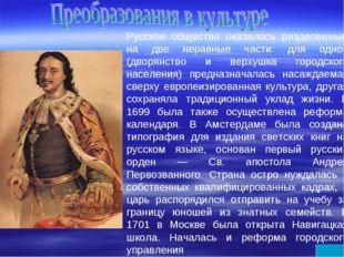 Русское общество оказалось разделенным на две неравные части: для одной (двор