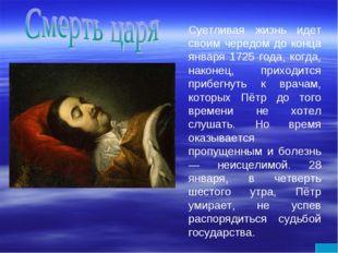 Суетливая жизнь идет своим чередом до конца января 1725 года, когда, наконец,