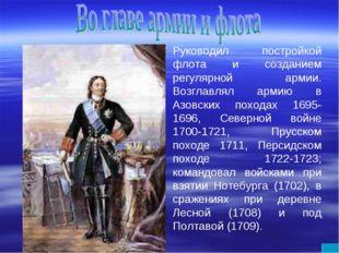 Руководил постройкой флота и созданием регулярной армии. Возглавлял армию в А