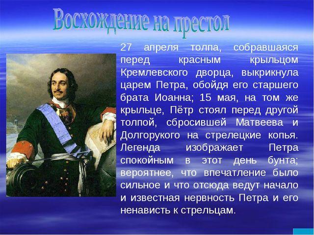 27 апреля толпа, собравшаяся перед красным крыльцом Кремлевского дворца, выкр...
