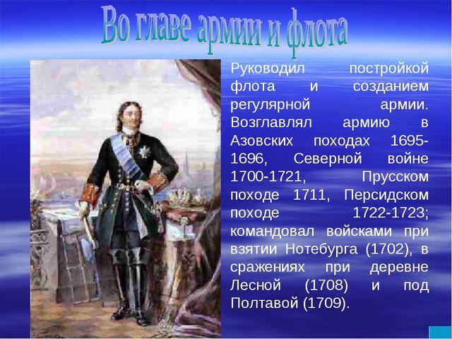 Руководил постройкой флота и созданием регулярной армии. Возглавлял армию в А...
