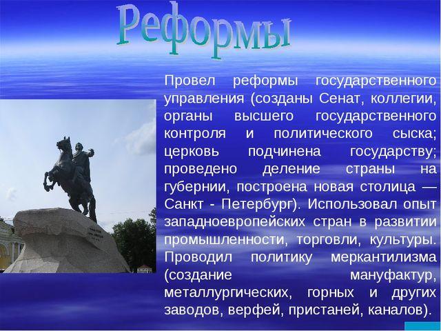 Провел реформы государственного управления (созданы Сенат, коллегии, органы в...