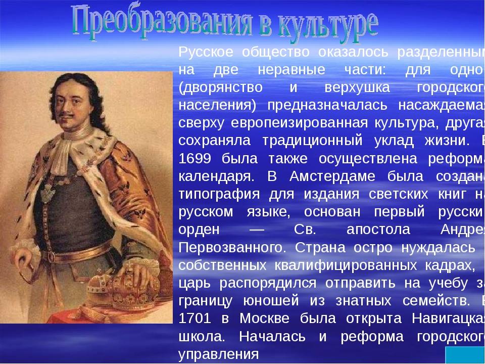Русское общество оказалось разделенным на две неравные части: для одной (двор...