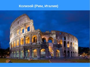 Колизей (Рим, Италия)