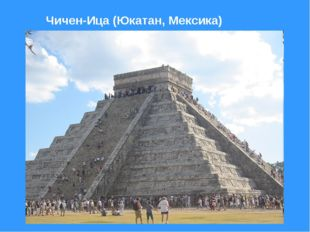 Чичен-Ица (Юкатан, Мексика)