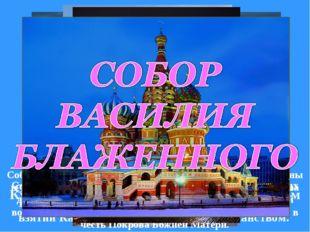 Собор Василия Блаженного — одна из самых известных достопримечательностей Рос