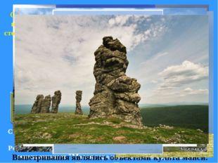 Столбы́ выве́тривания (мансийские болваны) — уникальный геологический памятни