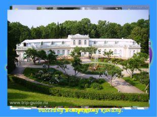 Петергоф – дворцово-парковый ансамбль на южном берегу Финского залива в 29кил