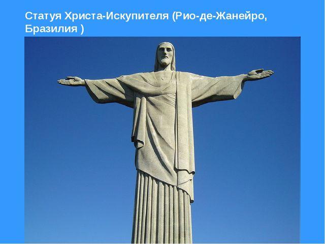 Статуя Христа-Искупителя (Рио-де-Жанейро, Бразилия )