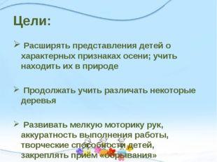 Цели: Расширять представления детей о характерных признаках осени; учить нахо