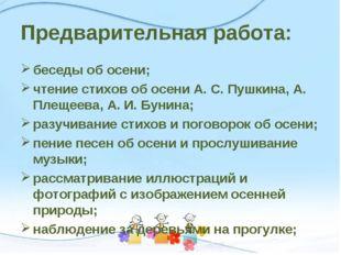 Предварительная работа: беседы об осени; чтение стихов об осени А. С. Пушкина