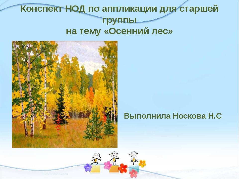 Конспект НОД по аппликации для старшей группы на тему «Осенний лес» Выполнила...