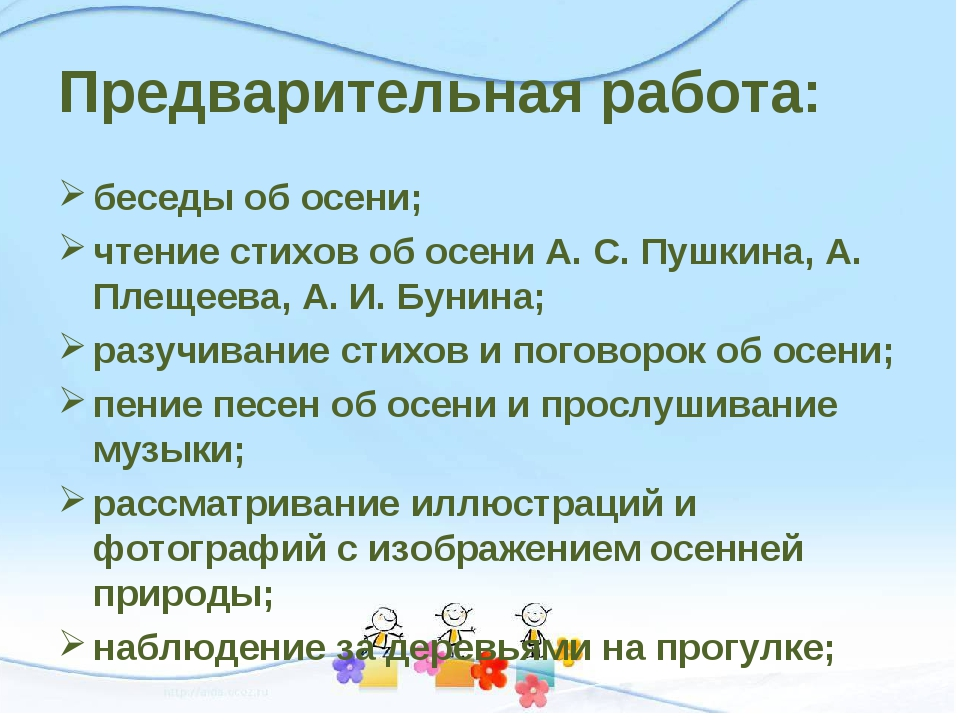 Предварительная работа: беседы об осени; чтение стихов об осени А. С. Пушкина...