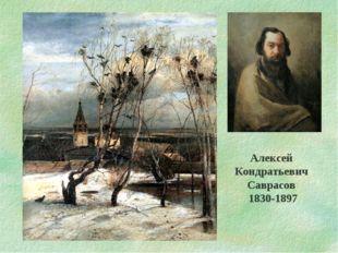 Алексей Кондратьевич Саврасов 1830-1897