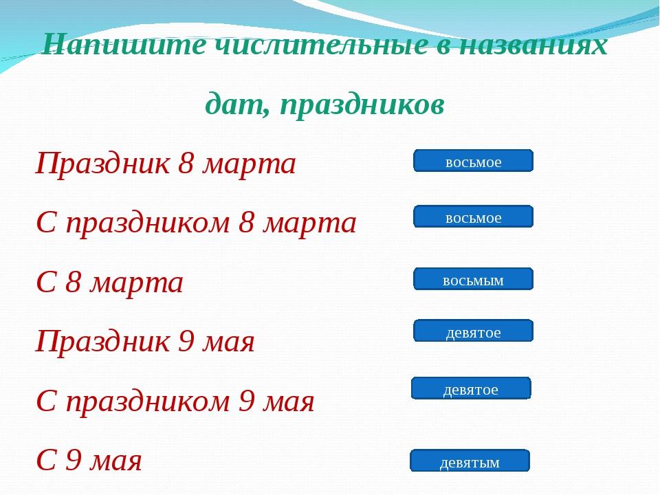 Напишите числительные в названиях дат, праздников Праздник 8 марта С праздник...