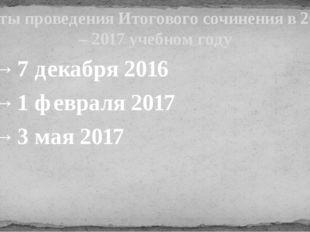 → 7 декабря 2016 → 1 февраля 2017 → 3 мая 2017 Даты проведения Итогового сочи