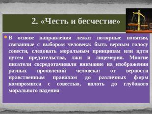 2. «Честь и бесчестие» В основе направления лежат полярные понятия, связанные
