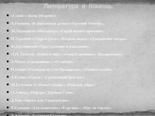 Литература в помощь «Слово о полку Игореве.» А.Пушкин «Капитанская дочка»;«Ев