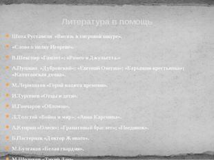 Литература в помощь Шота Руставели «Витязь в тигровой шкуре». «Слово о полку