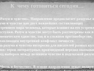 sochinenie-retsenziyu-po-literature-kapitanskaya-dochka-chest-i-beschestiya