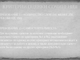 ТРЕБОВАНИЕ 1 – КОЛИЧЕСТВО СЛОВ (НЕ МЕНЕЕ 250, РЕКОМЕНД. 350) ТРЕБОВАНИЕ 2 –
