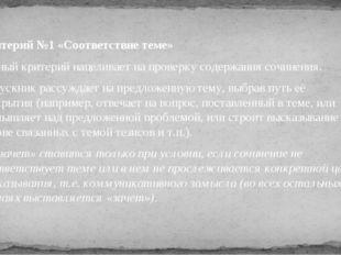 Критерий №1 «Соответствие теме» Данный критерий нацеливает на проверку содер
